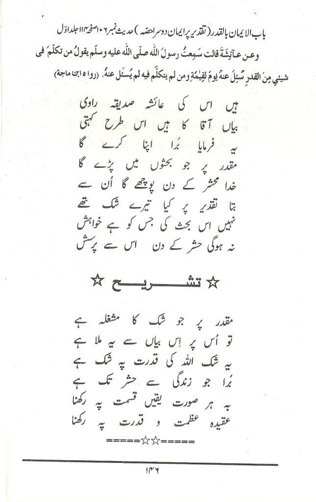 zia_ul_ahadees(21)0005