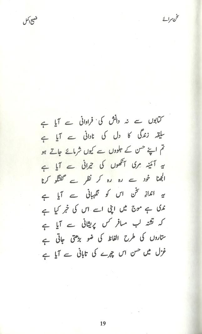 sukhan_sarai(1)0008