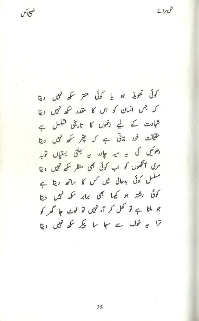 sukhan_sarai(3)0006
