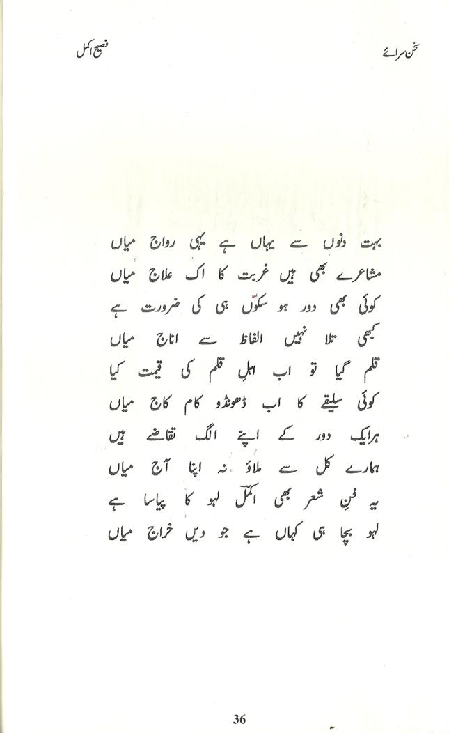 sukhan_sarai(3)0007