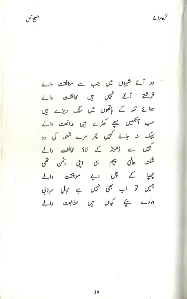 sukhan_sarai(4)0002