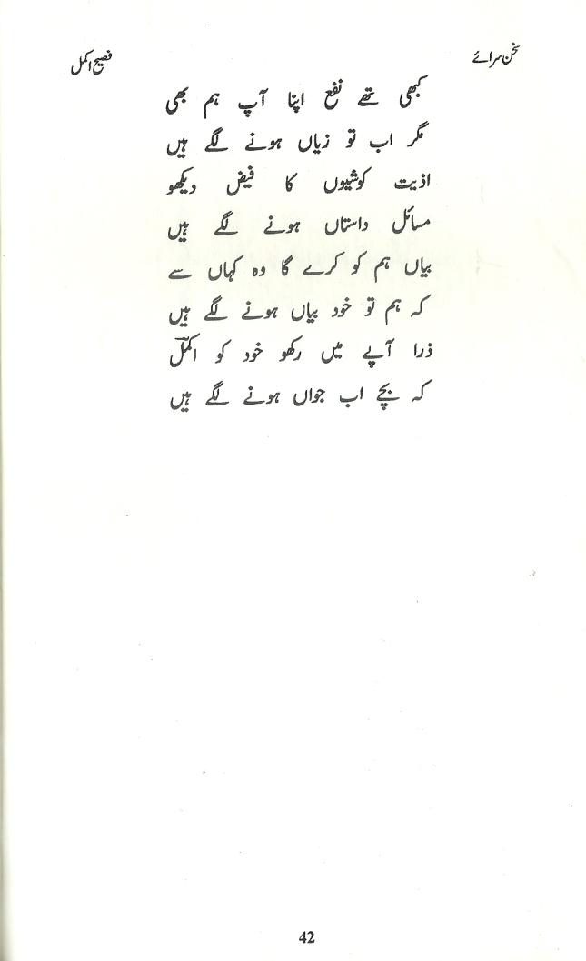 sukhan_sarai(4)0005