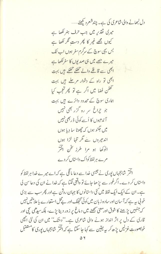 barg-e-nau(6)0002