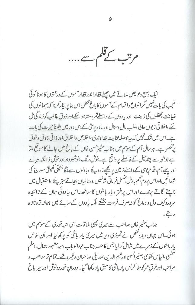 Aakhri_Faryad(1)0007