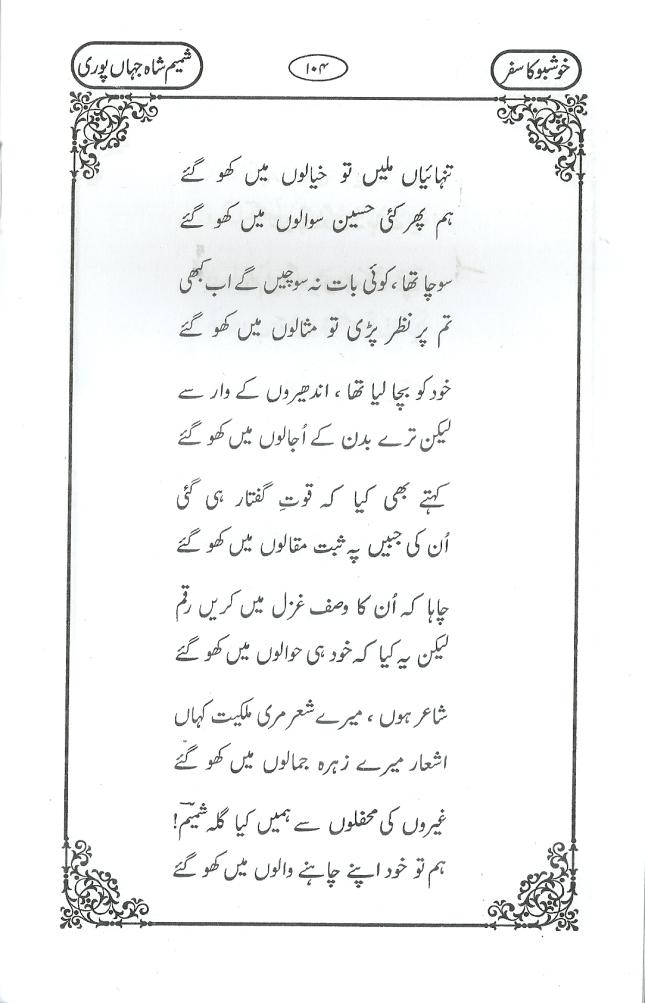 khushbu_ka_safar(10)0003