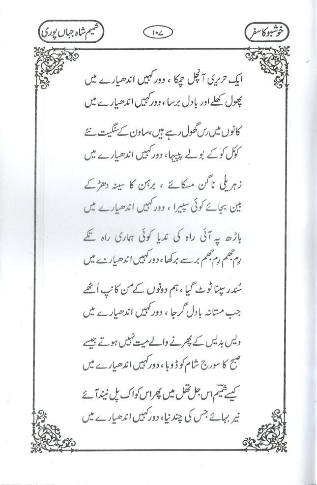 khushbu_ka_safar(10)0006