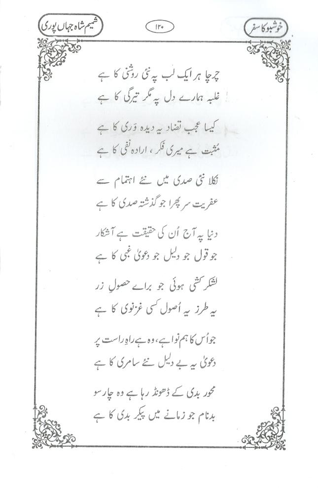 khushbu_ka_safar(12)0009