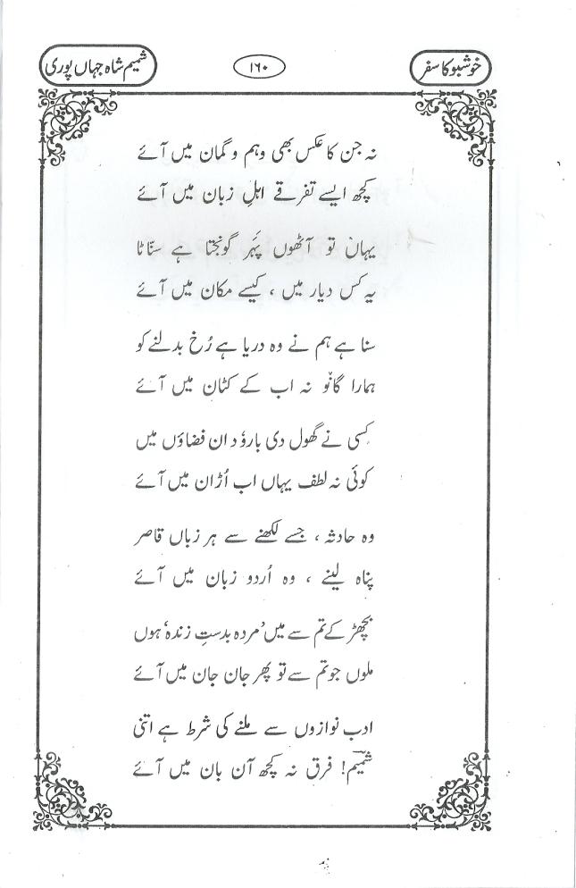 khushbu_ka_safar(16)0009