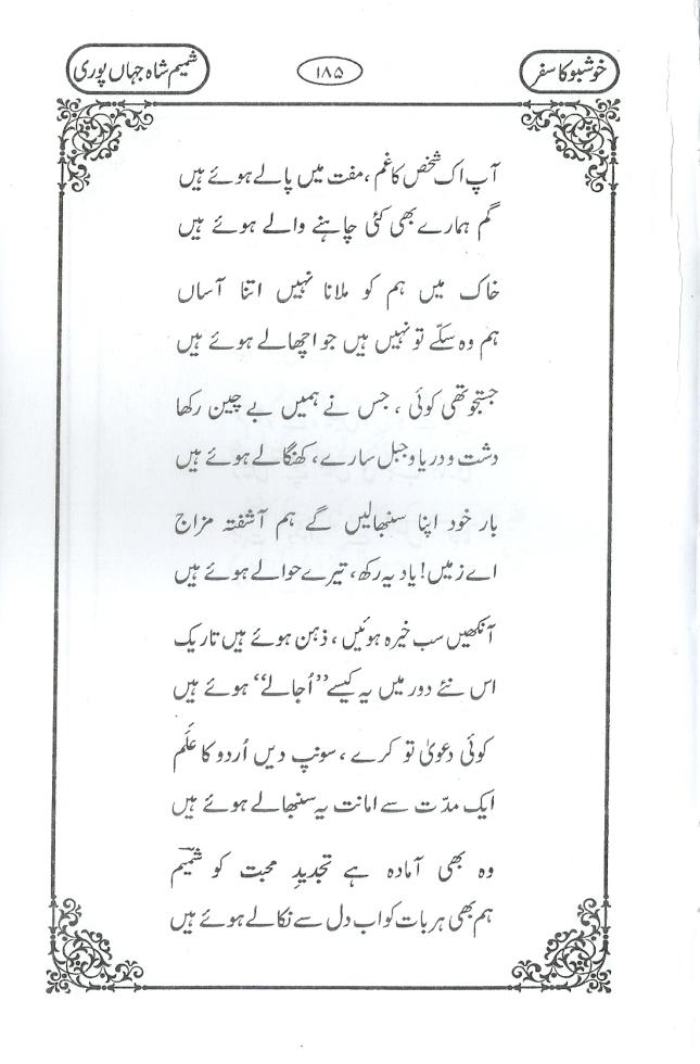 khushbu_ka_safar(19)0004