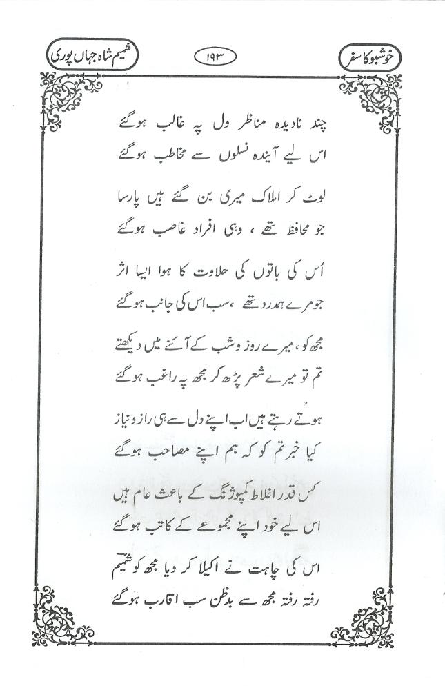 khushbu_ka_safar(20)0002