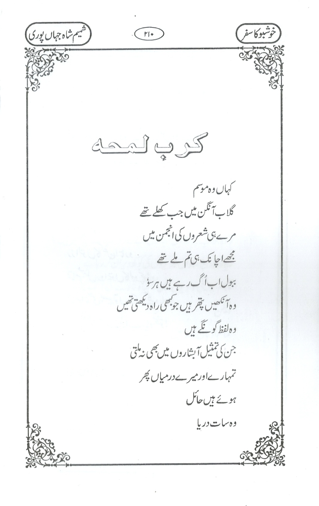 khushbu_ka_safar(22)0003
