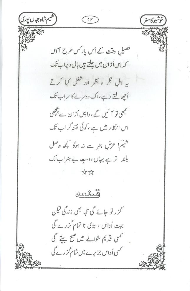 khushbu_ka_safar(9)0003