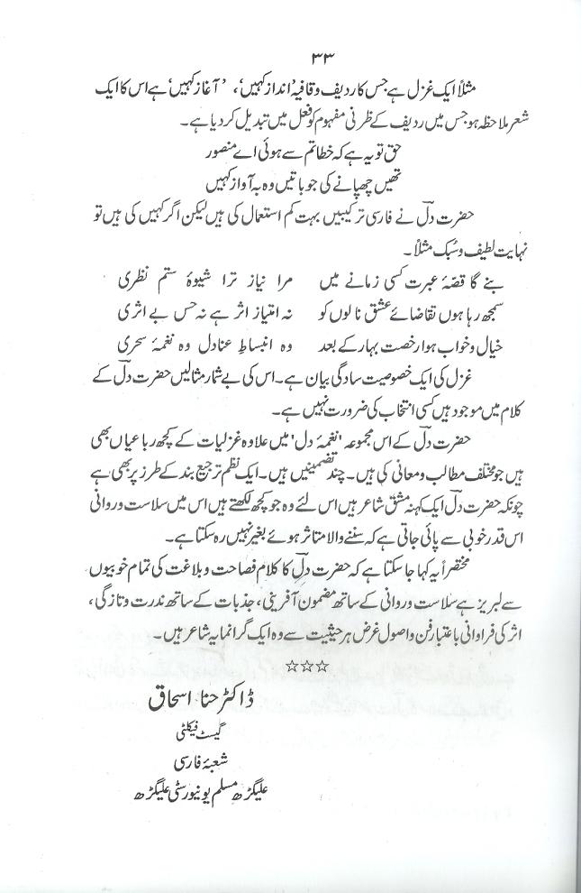 akhri_faryad(3)0008