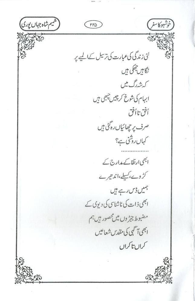 khushbu_ka_safar(23)0011