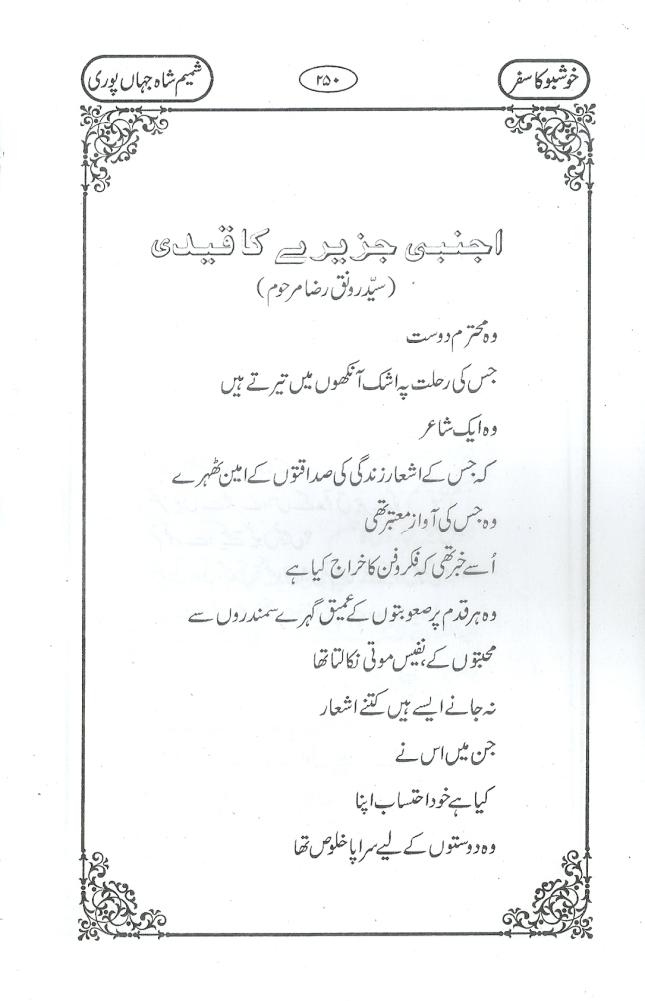 khushbu_ka_safar(25)0014