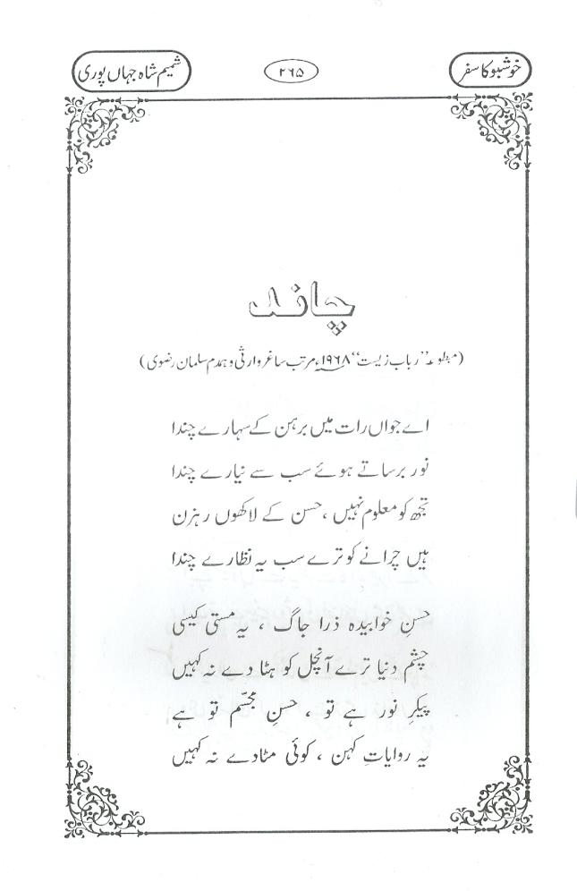 khushbu_ka_safar(26)0007