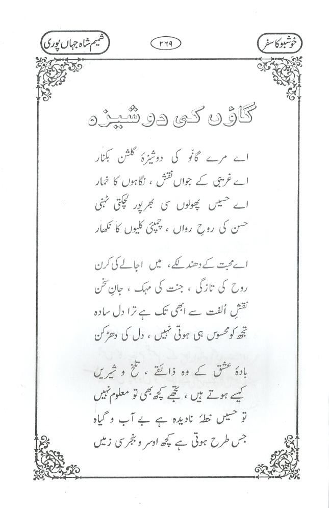 khushbu_ka_safar(26)0011