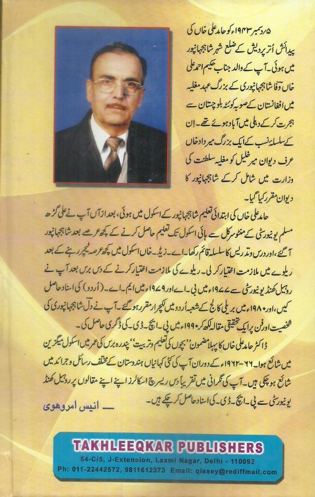 Dr_Hamid(1)0002