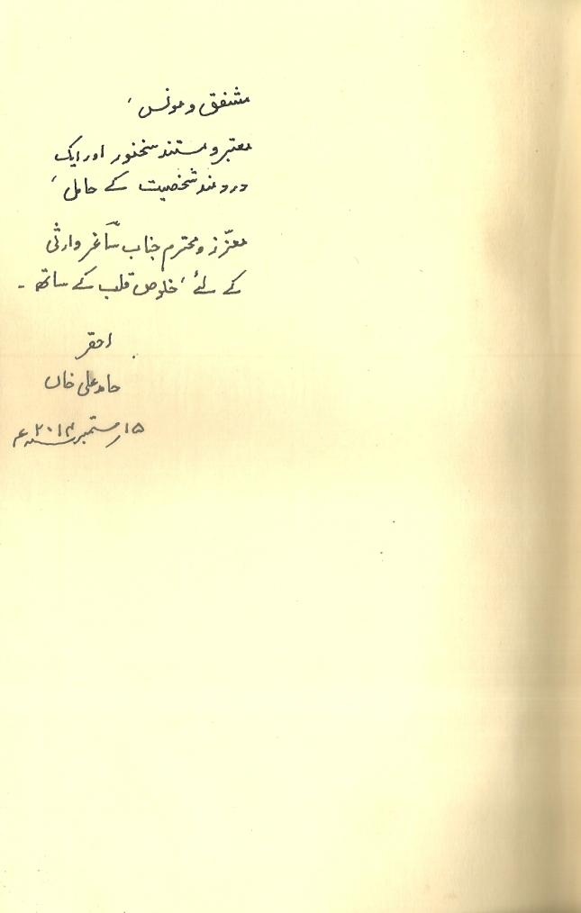 Dr_Hamid(1)0004