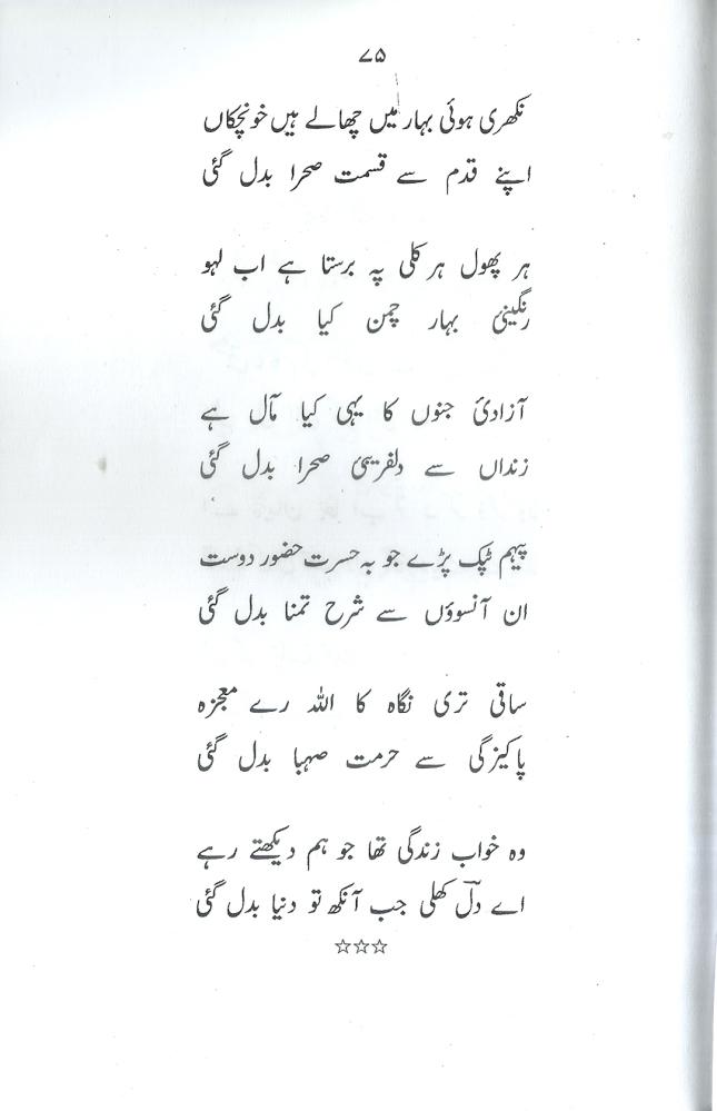 akhri_faryad(8)0006